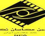 نمایشگاه عكس «طبیعت و معماری» در خانه عكاسان ایران