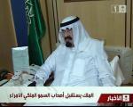 اولین تصاویر از پادشاه عربستان پس از جراحی