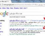 چگونه سایتهای اسپم راازنتایج گوگل حذف کنیم؟