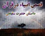 مشخصات حضرت سلیمان (ع) و نمونههائی از عظمت او