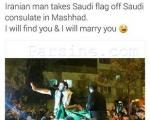 بازیگر زن لبنانی خطاب به جوانی که پرچم عربستان را در مشهد پایین کشید:باهات ازدواج می کنم!