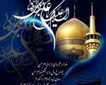 اس ام اس شهادت امام رضا(ع)-4