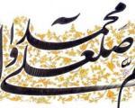 نماز حاجت مخصوص روز پنجشنبه