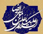 امام رضا علیه السلام چگونه شخصیتی داشتند؟