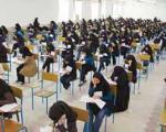 آغاز ثبتنام كنكور از هفته آخر بهمن