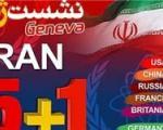 جزئیاتی از پیشنهاد ایران در مذاکرات ژنو