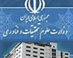 شکایت 100 استاد به وزارت علوم