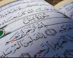 ثواب خواندن سوره یس