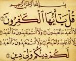 فرق كافر و مشرك از نظر قرآن كریم چیست؟