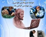 5 اسفند، روز بزرگداشت خواجه نصیر الدین طوسی و روز مهندس