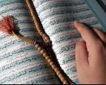 موقع قرائت قرآن چگونه بنشینیم!