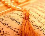 فضیلت و خواص سوره حجر