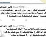 فریاد داعش در تکریت: «ای مسلمانان به یاری ما بشتابید» +عکس