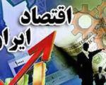 پیشبینی جدید از اقتصاد ایران