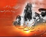 انقلاب اسلامی ایران و بیداری جهانی