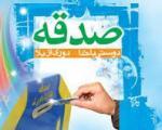 ماهانه چقدر صدقه در تهران جمعآوری میشود؟