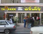 بانکی تعطیل نشده بانک دیگر سر از خاک بیرون آورد  جریان انحرافی چگونه بانک تاسیس می کند؟