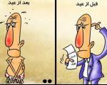 کاریکاتورهای جالب و دیدنی عید نوروز (2)