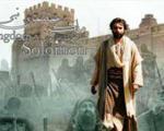 زندگی حضرت سلیمان این بار برای نوجوانان