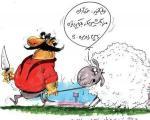 قربانی کردن گوسفند برای پرسپولیس (کاریکاتور )