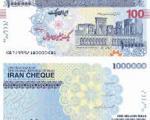 بانک مرکزی ایران چک چاپ میکند