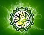 نماز استغاثه به امام زمان (علیه السلام)