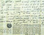 مکاتباتی از رسول گرامی اسلام به حکام و پادشاهان