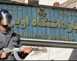 توضیحان رییس جدید سازمان زندان ها درباره بند 350 زندان اوین