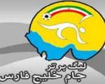 اعلام اسامی محرومان هفته پانزدهم لیگ برتر فوتبال