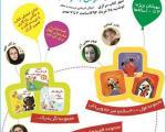 اولین جشن کتاب کودک، امروز در تهران
