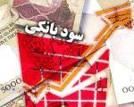 3 شرط بانکداران برای کاهش نرخ سود