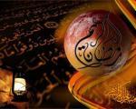 شعر زیبا امام زمان(عج)و ماه رمضان