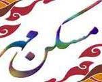 توقف ثبت نام مسكن مهر