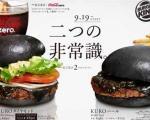 برگرهای سیاه ژاپنی+تصاویر