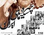 گزارشی از نمایشگاه « 110 چهره سینمای ایران»