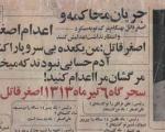 جزئیات جنایات نخستین قاتل سریالی ایران