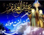 ماجرای روز عید غدیر