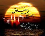 دلنوشته های شهادت امام جعفر صادق