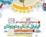 ۱۰۰ فیلم در آخرین روز جشنواره کودک اکران می شود