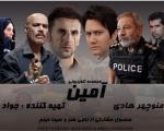 شاهرخ استخری: نقش یاشا در «آمین» دیوانه ام کرد