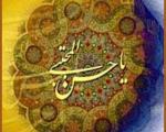 پرتوی از زندگانی امام حسن مجتبی علیه السلام