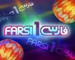 پیشنهاد «فارسی۱» برای مذاکره با ایران!