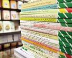 ورود مباحث «بلوغ» و «اعتیاد» به كتابهای درسی