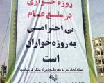 یک بنر جنجالی در شهر اهواز خبرساز شد+عکس