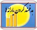 با تصویب هیئت وزیران؛ ستاد ویژه بررسی مرحله اول هدفمندی یارانهها تشکیل میشود