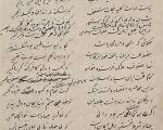شعر منتشر نشده از استاد شهریار +عکس