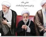 نتایج نهایی انتخابات خبرگان تهران: هاشمی اول شد/ یزدی و مصباح از راهیابی به «خبرگان» بازماندند