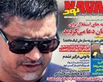 صفحه نخست روزنامه های ورزشی 93.01.19 / افشای قراردادهای نجومی باشگاه پرسپولیس