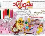 ماهنامه طنز و کاریکاتور ستون آزاد منتشر شد