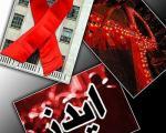 ایدز در ۳۰ سالگی: به گذشته بازنگردیم